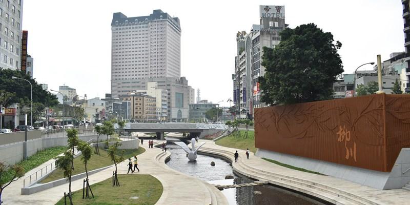 台中》近第二市場 - 柳川藍帶水岸 重新打造柳川景觀