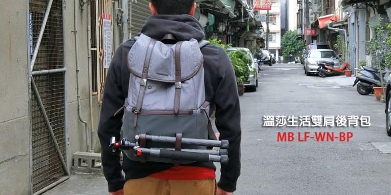 開箱》義大利真皮 Manfrotto 溫莎系列後背包 - 開箱文 追隨時尚新風格