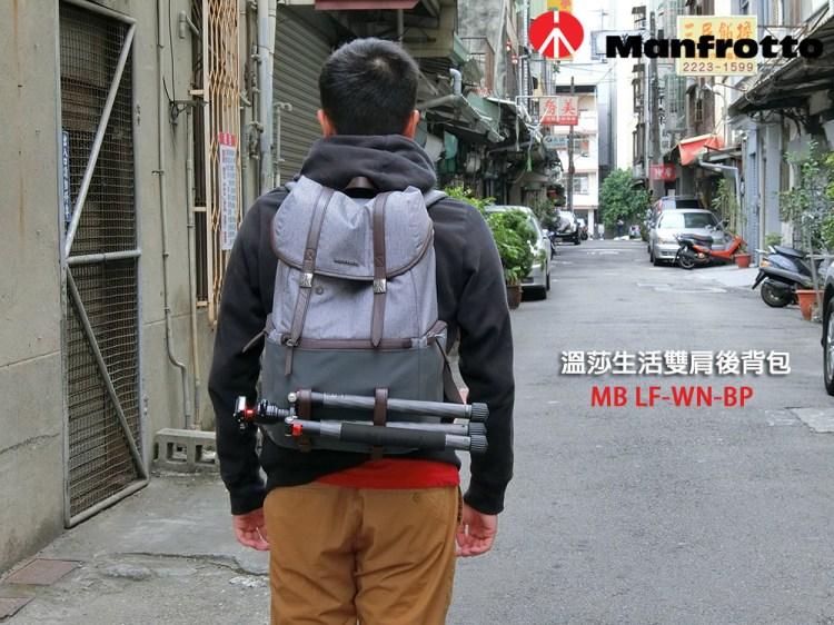 開箱》義大利真皮 Manfrotto 溫莎系列後背包 – 開箱文 追隨時尚新風格