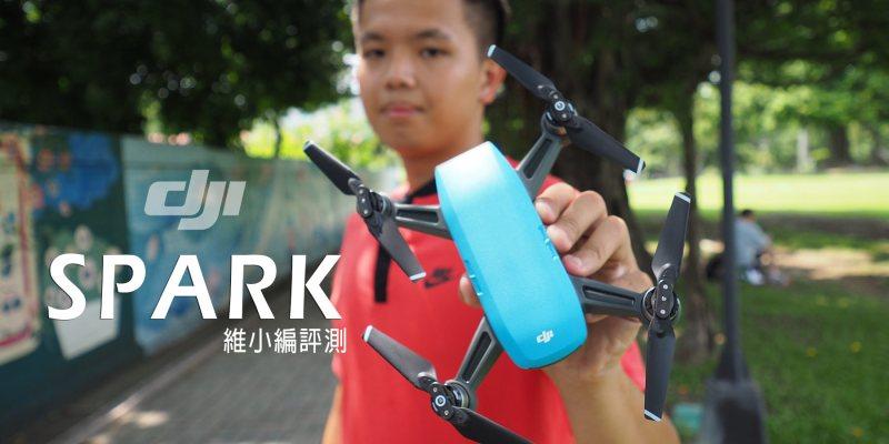 評測》大疆 DJI SPARK 「晓」空拍機評測|新增手勢控制、一鍵短片|初學者入門新選擇