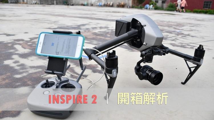 敗家》專業空拍 DJI 大疆 Inspire 2 & Zenmuse X5S 開箱解析  超出想像 4K錄影空拍時代