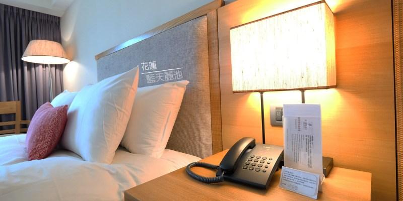 花蓮住宿》近市區超便利 藍天麗池飯店 AZURE HOTEL - 兒童主題房、寵物旅館