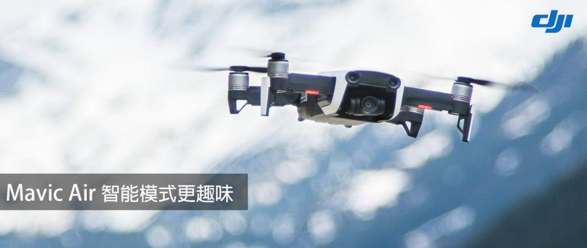 空拍教學》大疆 DJI 無人機|如何避免遙控器訊號中斷?