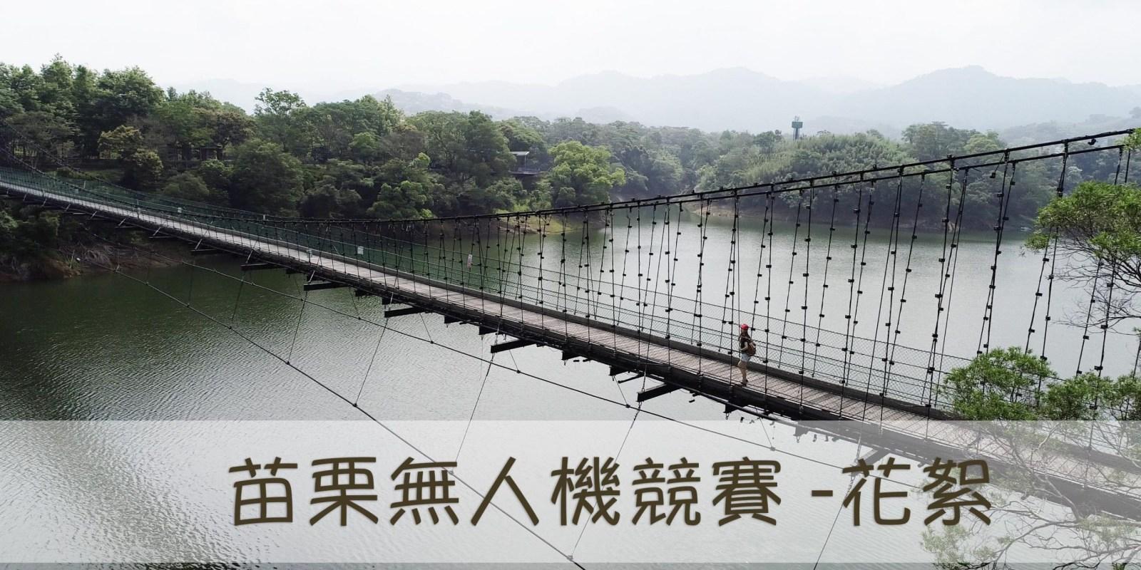 Vlog 紀錄》Taiwan Miaoli - 心旅行、新體驗「從空中看苗栗」無人機攝影競賽