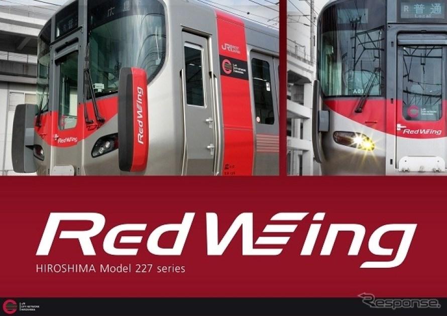 今年3月から広島地区で運行を開始した227系「Red Wing」。