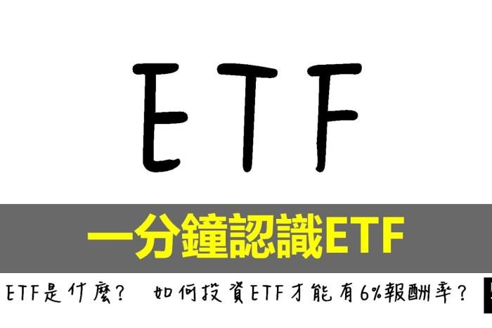 ETF 是什麼? 如何投資 ETF 才能有6%報酬率?