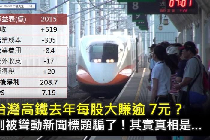 台灣高鐵去年每股大賺逾7元?別被聳動新聞標題騙了!其實真相是...