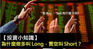 做空、做多是什麼意思?為什麼做多叫Long,賣空叫Short?