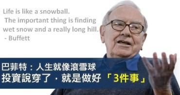 巴菲特:「人生就像滾雪球。」投資說穿了,就是做好這「 3件事」