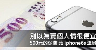 儲蓄險 報酬率 3.26% 可以投資嗎?  原來每月500元的保費,比買一支 iphone6s還貴!