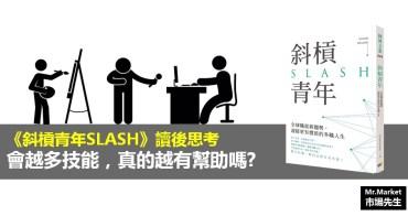 《斜槓青年SLASH》讀後思考:會越多技能,真的越有幫助嗎?