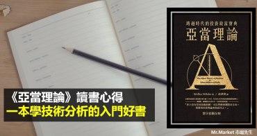 《亞當理論》讀書心得 - 一本學技術分析的入門好書