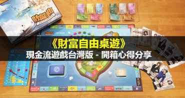《財富自由桌遊》現金流遊戲台灣版-開箱心得分享