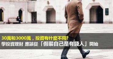 學習投資理財,你應該從假裝自己是有錢人開始