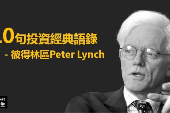 彼得林區選股戰略》10句投資經典語錄(一)