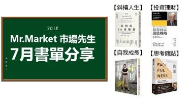 2018》7月市場先生推薦書單