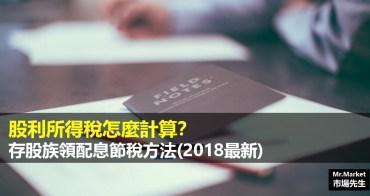 投資股利所得稅怎麼計算?存股族領配息節稅方法(2018最新)