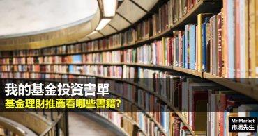 我的基金投資書單》基金理財推薦看哪些書籍?