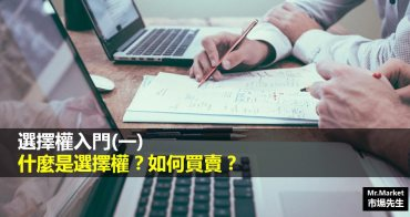 選擇權入門教學》選擇權是什麼?如何買賣?