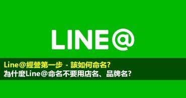 Line@經營第一步 - 該如何命名?