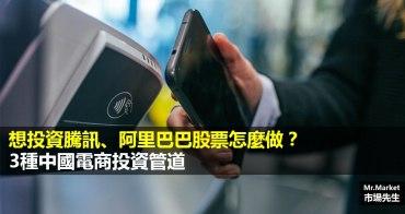 如果想投資騰訊、阿里巴巴、百度股票要怎麼做?3種中國電商投資管道分享