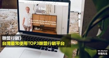 聯盟行銷》台灣最常使用TOP3聯盟行銷平台