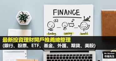 2019投資理財開戶推薦總整理(銀行、股票、ETF、基金、外匯、期貨、美股)