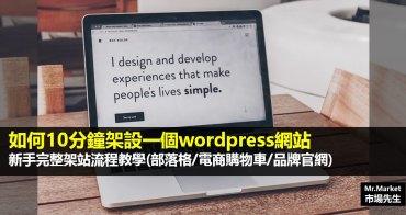 如何架設一個屬於自己的wordpress網站?新手完整架站流程教學(部落格/電商購物車/品牌官網)
