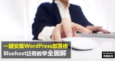 Bluehost圖解註冊教學》完整中文英文對照(WordPress部落格、網站架設)-2019最新