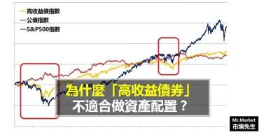 高收益債券是什麼?為什麼「不適合」拿來做資產配置?