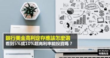 銀行美金高利定存應該怎麼選?看到5%或10%超高利率能投資嗎?