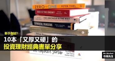 10本「又厚又硬」的投資理財經典書單(新手勿試)