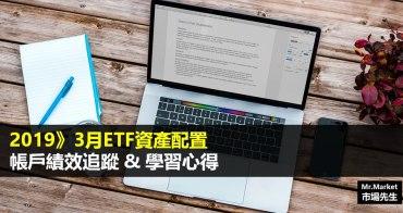 2019》3月ETF資產配置帳戶績效追蹤&學習心得筆記