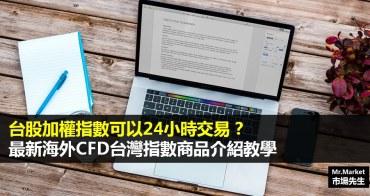 台股加權指數可以24小時交易?最新海外CFD台灣指數商品介紹教學