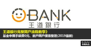 王道銀行完整開戶流程教學》基金申購手續費0元、新戶開戶刷卡送588元(2019最新)
