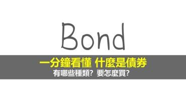 債券投資入門第一課》債券是什麼?有哪些種類?(債券、債券基金、債券ETF)