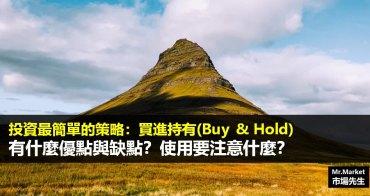 投資最簡單的策略:買進持有(Buy & Hold) - 有什麼優點與缺點?使用要注意什麼?