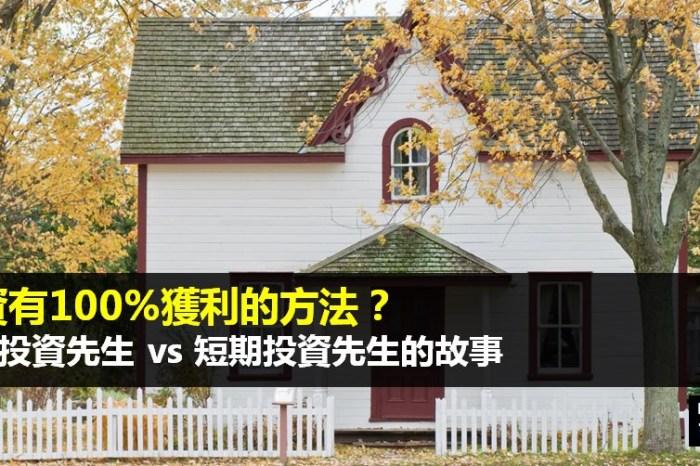投資有100%獲利的方法?長期投資先生 vs 短期投資先生的故事