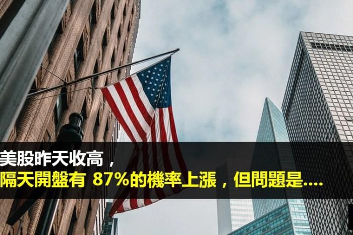 如果美股昨天收高,台股隔天開盤有 87%的機率上漲,但問題是....