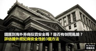 錢匯到海外券商投資安全嗎?是否有倒閉風險?評估國外經紀商安全性的3個方法