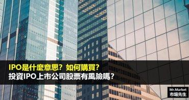 IPO是什麼意思?如何購買?投資IPO上市公司股票有風險嗎?