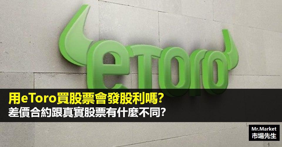 用eToro買股票會配息發股利嗎?差價合約跟真實股票有什麼不同? - Mr.Market市場先生