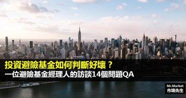 投資避險基金如何判斷好壞?一位避險基金經理人的訪談14個問題QA