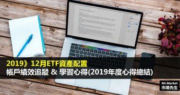 2019》12月ETF資產配置帳戶績效追蹤&學習心得筆記(2019年度心得總結)