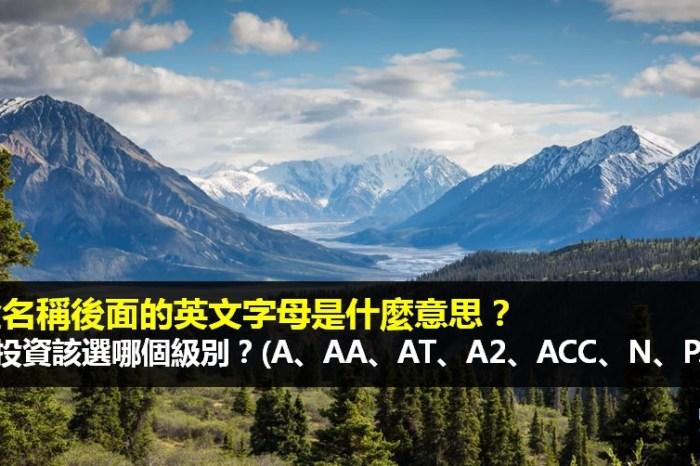 基金名稱後面的英文字母是什麼意思?買基金該選擇哪個級別?(A、AA、AT、A2、ACC、N、P...)