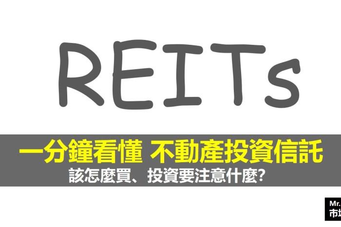 不動產投資信託(REITs)是什麼?怎麼買?投資要注意哪些風險?(台灣REIT、ETF、基金、美股)