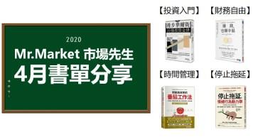 2020》4月市場先生推薦書單