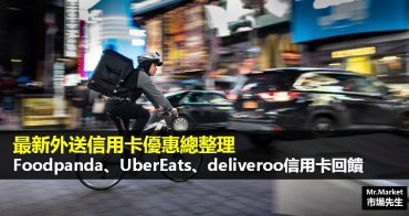 2020 最新 外送信用卡優惠推薦:Foodpanda、UberEats、deliveroo信用卡回饋