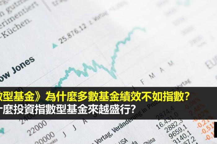 主動型基金 vs 指數型基金》為什麼多數主動投資的基金績效不如指數?Vanguard研究報告3個觀點解析