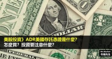 adr台積電的「adr」是什麼意思?adr怎麼買?投資要注意什麼?